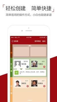 怀恩家谱 screenshot 3