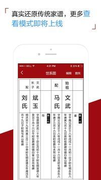 怀恩家谱 screenshot 2
