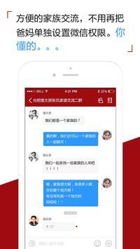 怀恩家谱 screenshot 4
