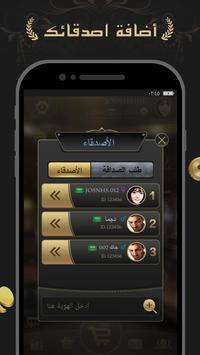 مداقش screenshot 2