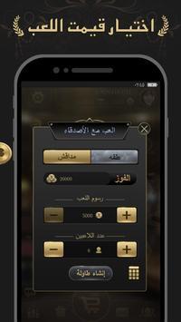 مداقش screenshot 3