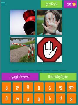 4 სურათები 1 სიტყვა screenshot 7