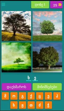 4 სურათები 1 სიტყვა poster