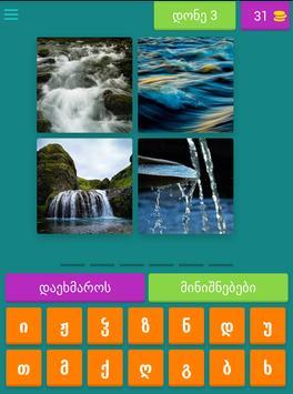 4 სურათები 1 სიტყვა screenshot 13
