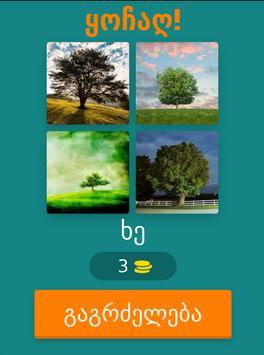 4 სურათები 1 სიტყვა screenshot 11