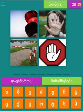 4 სურათები 1 სიტყვა screenshot 12