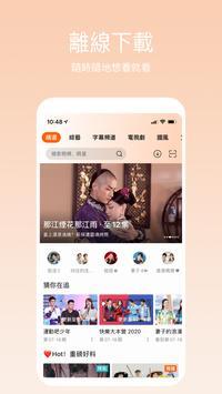 芒果TV國際-MangoTV تصوير الشاشة 6