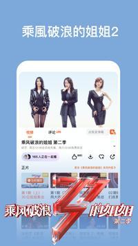 芒果TV国际 海报