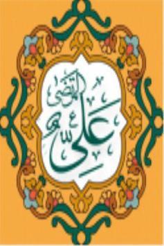 Imam Ali(a.s)Quiz screenshot 1