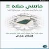 كتاب فاتتنى صلاة - إسلام جمال أيقونة