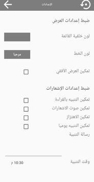 رواية المنتقبة الحسناء - شيماء عفيفي screenshot 1