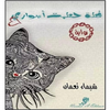قطة حطمت أسوارى - شيماء نعمان icon