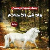 رواية ولا في الأحلام - للكاتبة دعاء عبدالرحمن आइकन