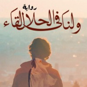 ولنا فى الحلال لقاء - أحمد عطا عبدالراضي आइकन