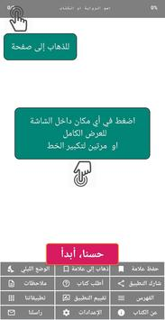 ولنا فى الحلال لقاء - أحمد عطا عبدالراضي स्क्रीनशॉट 3