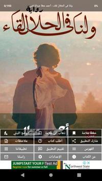 ولنا فى الحلال لقاء - أحمد عطا عبدالراضي स्क्रीनशॉट 1
