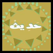 كل يوم حديث وتفسيره -Hadith simgesi