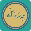Werdk(All What Muslim Needs In App )