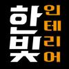 대전도배 한빛 icon
