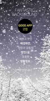 GoodApp굿앱무료배경화면Wallpaper Background poster