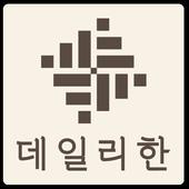 데일리한 icon