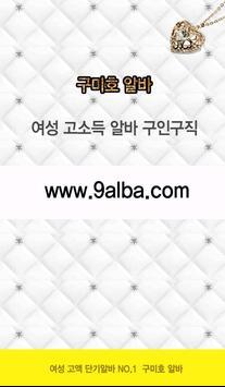 여우전문  밤알바 구인구직  사이트 screenshot 2