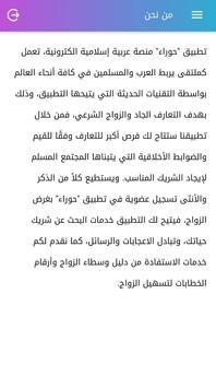 حوراء screenshot 3