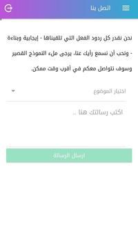حوراء screenshot 2
