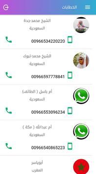 حوراء screenshot 5