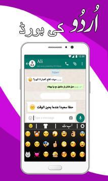 ec4b91bcdf7 Urdu Keyboard 2019 – Easy Urdu Typing کی بورڈ اردو for Android - APK ...