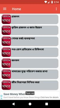 গরুর খামার screenshot 2