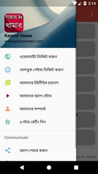 গরুর খামার screenshot 3