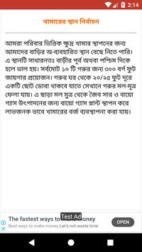 গরুর খামার screenshot 5