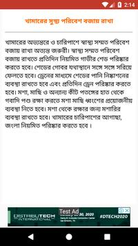 গরুর খামার screenshot 7