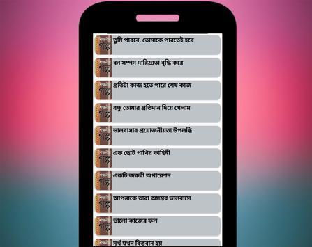 শিক্ষনীয় গল্প poster