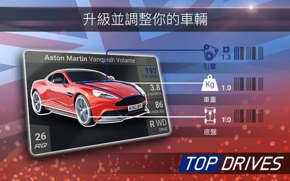 Top Drives–汽車卡牌賽車遊戲 截圖 10