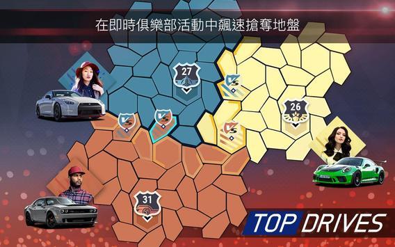 Top Drives–汽車卡牌賽車遊戲 截圖 13