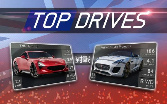 Top Drives–汽車卡牌賽車遊戲 截圖 16