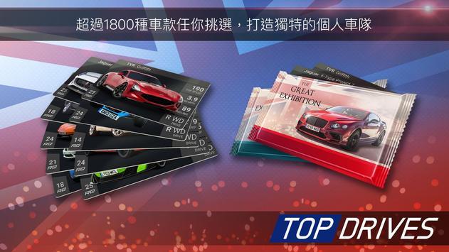 Top Drives–汽車卡牌賽車遊戲 截圖 1