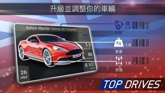 Top Drives–汽車卡牌賽車遊戲 截圖 2