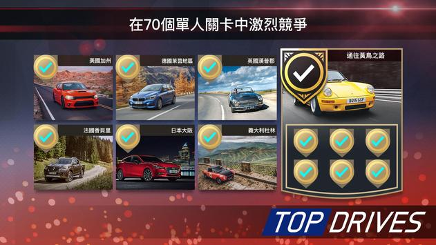 Top Drives–汽車卡牌賽車遊戲 截圖 6