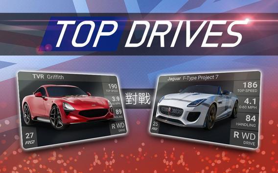 Top Drives–汽車卡牌賽車遊戲 截圖 8