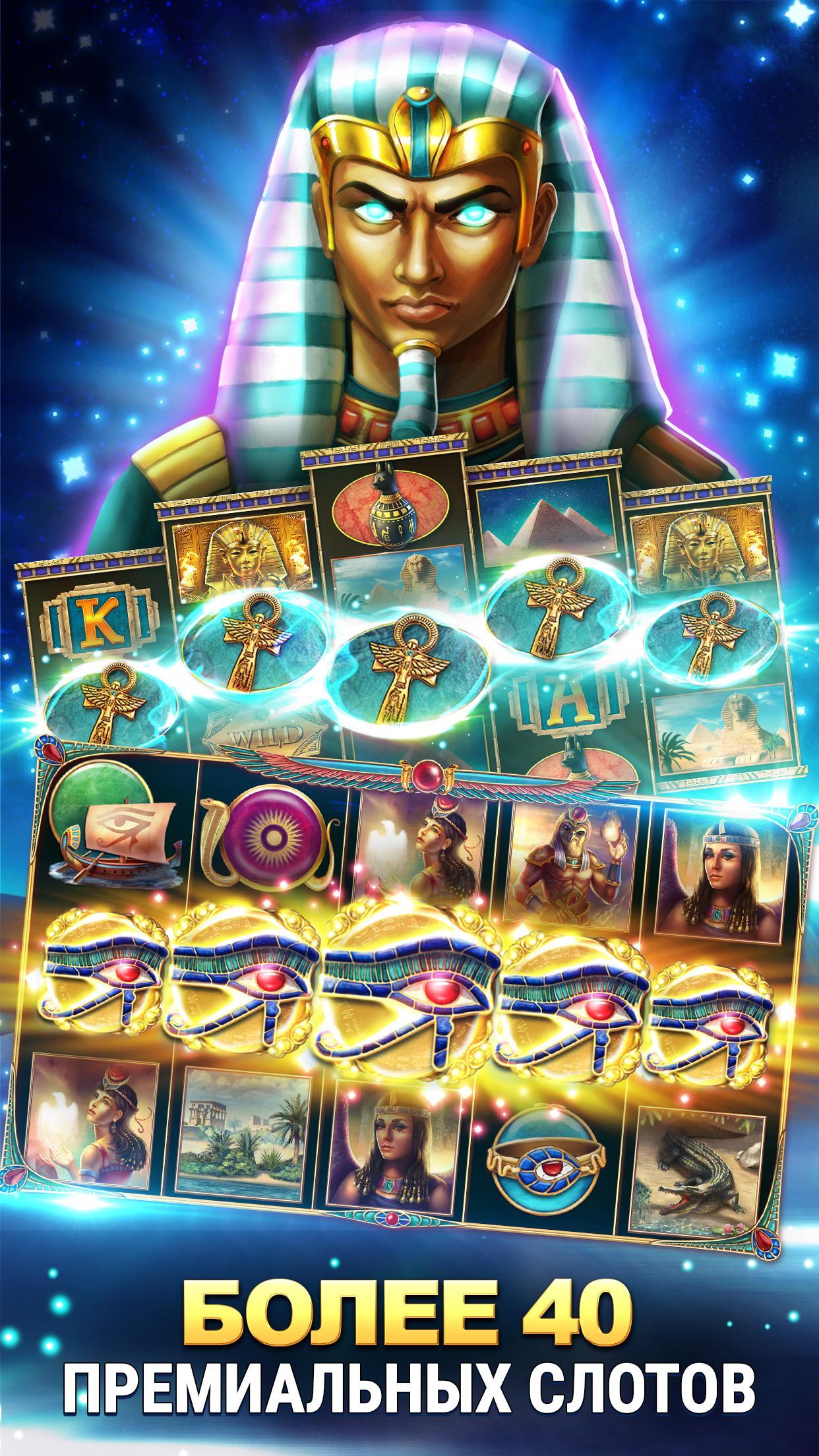 Казино фараон приложение играть в козла онлайн не карты