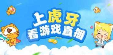 HUYA LIVE – Game Live Stream