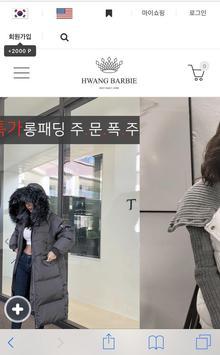 황바비[ hwangbarbie ] poster