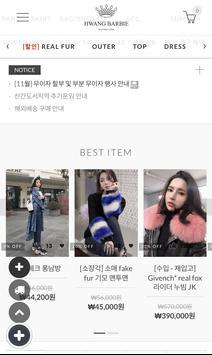 황바비[ hwangbarbie ] screenshot 2