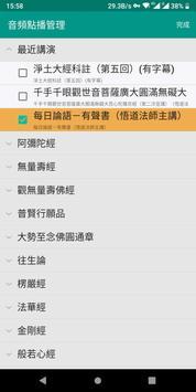 儒釋道網路電台 screenshot 1