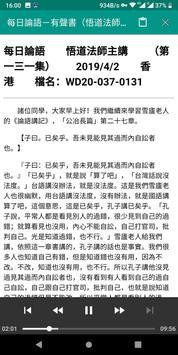 儒釋道網路電台 screenshot 3