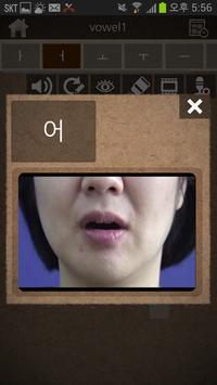 SNU LEI - 韩文字 截圖 2