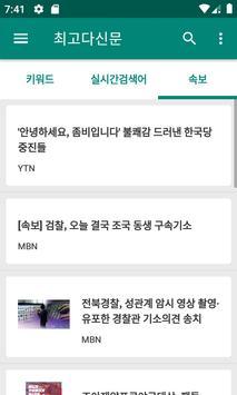 최고다신문 screenshot 2